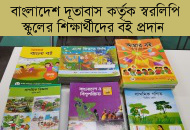 Books for Swaralipi Kids